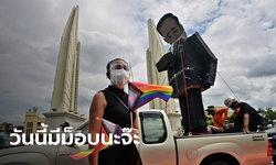 """#ม็อบ1สิงหา รวมคาร์ม็อบทั่วไทย บีบแตรขับไล่ """"ประยุทธ์ จันทร์โอชา"""""""