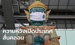 """สหรัฐ-CDC ยกระดับ """"ประเทศไทย"""" เป็นประเทศ """"เสี่ยงสูงมาก-ไม่ควรเดินทาง"""""""