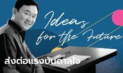 """3 ทายาททักษิณ เปิดเว็บไซต์ Thaksin Official หวังแบ่งปัน """"วิสัยทัศน์-ความรู้-ประสบการณ์"""""""