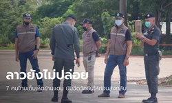 ลาวยังไม่ปล่อย 7 คนไทยเก็บเห็ดข้ามแดน รอกักตัว 14 วัน ยันฉีดวัคซีนโควิดให้ก่อนส่งกลับ