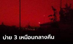 ไฟป่าสะพรึงรัสเซีย! หมอกควันบังแดดมิด กลางวันเหมือนกลางคืน ขี้เถ้าร่วงพื้นเหมือนฝน