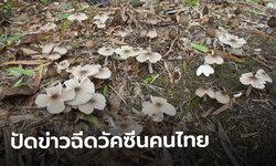 อดีตทูตนริศโรจน์ อ้างคนไทยเก็บเห็ดข้ามแดนลาว ไม่ได้ฉีดวัคซีน ลั่นแหล่งข่าวชี้ไร้มูล