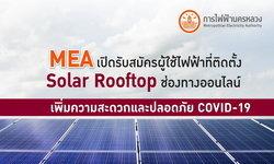 MEA เปิดรับสมัครผู้ใช้ไฟฟ้าที่ติดตั้ง Solar Rooftop ช่องทางออนไลน์ เพิ่มความสะดวกและปลอดภัย COVID-19