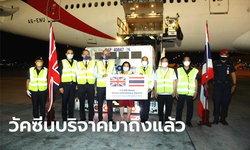 วัคซีนแอสตร้าเซนเนก้า ถึงไทยแล้ว! สหราชอาณาจักรบริจาคให้ไทย 415,000 โดส