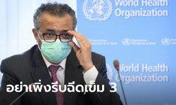 องค์การอนามัยโลก วอนชาติร่ำรวยชะลอฉีดวัคซีนโควิดเข็ม 3 ไปก่อน หวังลดความเหลื่อมล้ำ