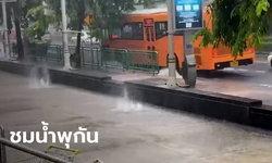 """สถาปนิกอาวุโส โพสต์คลิปแซว ฝนถล่มกรุงจนได้เห็น """"น้ำพุบนทางเท้า"""""""