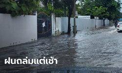ฝนถล่มกรุงตั้งแต่เช้า น้ำท่วมขังรอระบายหลายพื้นที่ใน กทม. เช็กเลยที่ไหนบ้าง