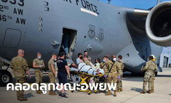 ชีวิตใหม่ท่ามกลางวิกฤต! หญิงอัฟกันฯ คลอดลูกบนเครื่องบินอพยพ ของกองทัพสหรัฐฯ