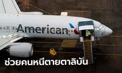 กลาโหมสหรัฐ ไฟเขียว 6 สายการบินส่งนกเหล็ก ช่วยอพยพคนหนีตาลิบัน