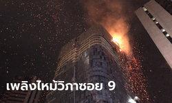 ด่วน! ไฟไหม้อาคารสูง 33 ชั้น ซอยวิภาวดีรังสิต 9 สะเก็ดเพลิงปลิวว่อน