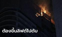 เพลิงสงบ ไร้เจ็บ! เจ้าหน้าที่ดับไฟไหม้อาคารสูง 33 ชั้น ได้แล้ว เสียหายเฉพาะดาดฟ้า
