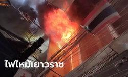 ด่วน! ไฟไหม้ตึกเก่าย่านเยาวราช ยังไม่สามารถคุมเพลิงได้ อาคารเริ่มรับน้ำหนักไม่ไหว