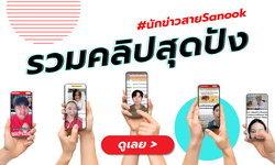 อินฟลูเอนเซอร์ตัวจี๊ดตบเท้า ท้าชิงตำแหน่ง #นักข่าวสายSanook ในชาเลนจ์ใหม่มาแรงจาก Sanook x TikTok