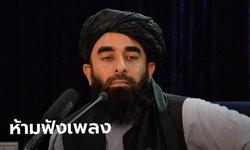 ตาลิบัน กร้าว! เตรียมแบนดนตรีทั่วอัฟกานิสถาน อ้างขัดศาสนา ห้ามผู้หญิงออกนอกบ้านเอง