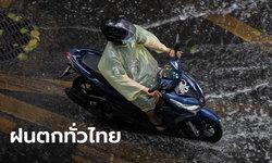 พยากรณ์อากาศวันนี้ ทั่วไทยฝนตกหนัก เตือนระวังน้ำท่วมฉับพลัน-น้ำป่าไหลหลาก