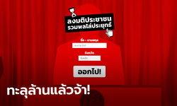 เพื่อไทยเผย คนแห่ลงชื่อไม่ไว้วางใจรัฐบาลทะลุล้าน! หวังส่งเสียงเขย่าสภาฯ
