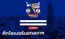 เว็บให้กำลังใจประยุทธ์โผล่! คะแนนตามคนโหวตเพื่อไทย 1 ล้าน
