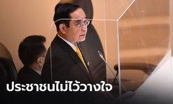 พท.ไม่ยอมแพ้ ชูผลโหวตจากประชาชน 1.7 ล้านเสียง ไม่ไว้วางใจ พล.อ.ประยุทธ์ จันทร์โอชา