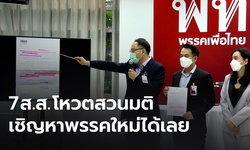 """""""ยุทธพงศ์"""" ย้ำรายชื่อ 7 ส.ส.เพื่อไทยโหวตสวนมติ โทษถึงขั้นไล่ออก เชิญหาพรรคใหม่ได้เลย"""