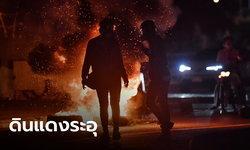 ดินแดงเดือด #ม็อบ5กันยา ผู้ชุมนุมขว้างประทัดยักษ์ คฝ.ยิงแก๊สน้ำตา-กระสุนยางตอบโต้