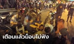 ตำรวจแถลง #ม็อบ6กันยา ป่วนแยกดินแดง สั่งชุดเคลื่อนที่เร็วจู่โจมรวบผู้ชุมนุม 18 ราย
