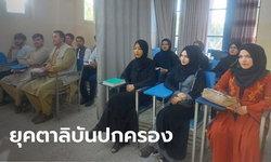 เผยภาพห้องเรียนมหาวิทยาลัยในอัฟกานิสถาน นั่งแยกชาย-หญิง มีม่านกั้น
