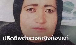 ตาลิบัน บุกฆ่าโหดตำรวจหญิงอัฟกันขณะตั้งครรภ์ 8 เดือน ต่อหน้าต่อตาลูกๆ