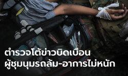 ตำรวจโต้ข่าว ขับกระบะพุ่งชนผู้ชุมนุม #ม็อบ7กันยา เจ็บหนัก เผยแค่รถล้มไหปลาร้าหลุด