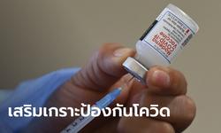 """อย.ไฟเขียว! อนุมัติให้วัคซีนโควิด """"โมเดอร์นา"""" สามารถฉีดในกลุ่มวัยรุ่นอายุ 12-17 ปี"""