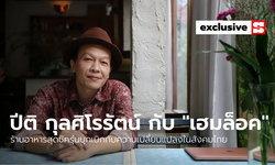 """ปีติ กุลศิโรรัตน์ กับ """"เฮมล็อค"""" ร้านอาหารสุดชิครุ่นบุกเบิกกับความเปลี่ยนแปลงของสังคมไทย"""
