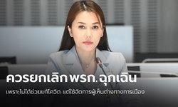 """""""ส.ส.เพื่อไทย"""" จี้ยกเลิก พรก. ฉุกเฉิน ซัดไม่ได้ช่วยแก้โควิด แต่ใช้จัดการผู้เห็นต่างทางการเมือง"""