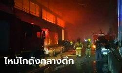 ไฟไหม้โกดังริมแม่น้ำเจ้าพระยา รปภ.เผยได้ยินเสียงระเบิดก่อนไฟโหมอย่างเร็ว