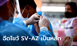 สธ.ตั้งเป้าฉีดวัคซีนโควิดเข็มแรกครบ 50% ของประชากรภายใน ต.ค.-ระดมล้านโดส 24 ก.ย.