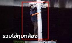 ตามรวบเยาวชนวัย 15 ปี ม็อบทะลุแก๊ส ทุบกล้องวงจรปิดแยกดินแดง