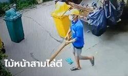 พนักงานเก็บขยะคว้าไม้ไล่ตี รปภ.คอนโด คนเจ็บยอมรับด่าพ่อคู่กรณี แต่โดนหาเรื่องก่อน