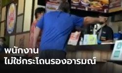 วิจารณ์สนั่น คลิปหนุ่มใหญ่ตำหนิพนักงานจนร้องไห้ ลูกค้าอีกคนช่วยห้ามโดนด่าลั่น ซ้ำยังขู่ทำร้าย
