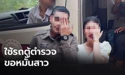 สวดยับ! ตำรวจหนุ่มใช้รถตู้ที่ทำงานพ่อ บรรทุกญาติพี่น้องไปหมั้นสาว