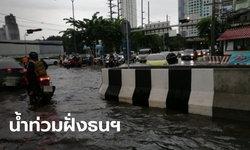 ฝนถล่มทั่วกรุง ฝั่งธนฯ อ่วมสุด แนะรถเล็กเลี่ยง 13 เส้นทางน้ำท่วมขัง