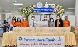 MEA มอบเงินโครงการ MEA Save Green Save You รวม 1 ล้านบาท ให้ รพ. ช่วยเหลือผู้ป่วย COVID-19
