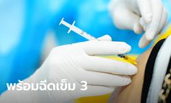 สธ.เชิญชวนผู้ได้รับวัคซีนซิโนแวคครบ 2 โดสก่อน 31 พ.ค. ไปฉีดเข็ม 3 ตั้งแต่ 24 ก.ย.