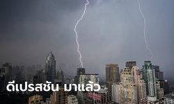 กรมอุตุฯ ประกาศเตือนพายุดีเปรสชัน ฝนหนักถึงหนักมาก ระวังน้ำท่วม-น้ำป่า 24-25 ก.ย.นี้