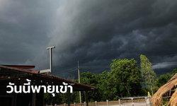 """กรมอุตุฯ เตือน """"พายุเตี้ยนหมู่"""" เข้าทางอีสาน ทำหลายจังหวัดฝนตกหนัก 24-25 ก.ย.นี้"""