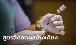 """""""หมอยง"""" แนะฉีดวัคซีนเชื้อตายเป็นตัวรองพื้น ตามด้วย mRNA ทางออกลดอาการข้างเคียง"""