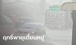 เตี้ยนหมู่มาตามนัด! อุบลราชธานี ฝนตกติดต่อกัน 5 ชั่วโมง น้ำท่วมถนนหลายสายในเมือง