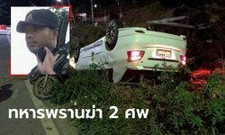 ทหารพรานขับรถตกถนน หลังก่อเหตุยิงเมีย-แม่ยาย 2 ศพ ควงปืน M16 จี้ให้ชาวบ้านพาหนี