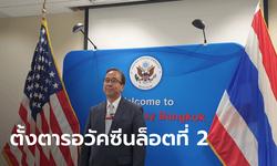 ทูตสหรัฐยืนยันกำลังร่วมมือทำเอกสารให้เสร็จ หลัง ส.ว.แทมมี่ เผยไทยยังไม่ตอบกลับรับวัคซีน
