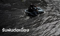 พยากรณ์อากาศวันนี้ กทม.-ปริมณฑล รับฝนจุกๆ หลายพื้นที่ในไทยยังต้องระวังน้ำท่วม-น้ำป่า