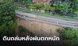 เตือนด่วน! ถ.หนองบัวแดง-ชัยภูมิ ดินถล่มหลังฝนตกหนัก เตือนผู้ขับขี่ระวัง หวั่นเกิดอุบัติเหตุซ้ำ