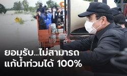 นายกฯ ยอมรับ ไม่สามารถแก้ปัญหาน้ำท่วมได้ 100%