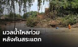 สระแตก-น้ำทะลัก!  ชาวบ้านที่โคราชหนีตาย หลังมวลน้ำมหาศาลไหลท่วมกลางดึก